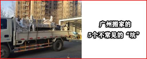"""上海搬家的5个不常见的""""坑"""""""